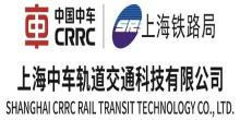 上海中车轨道交通科技有限公司