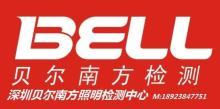 深圳贝尔南方照明检测中心有限公司