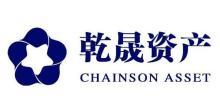 乾晟(杭州)资产管理有限公司