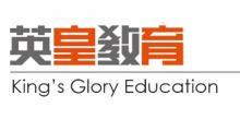 深圳市英皇教育科技信息发展有限公司