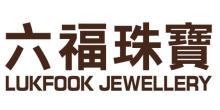 六福珠宝(上海)有限公司
