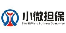 重庆市小微企业融资担保有限公司