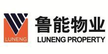 重庆鲁能物业服务有限公司(分支机构)