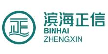 天津滨海正信资产管理有限公司