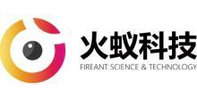 天津火蚁科技发展股份有限公司