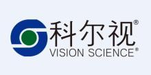 科尔视医疗器械(上海)有限公司