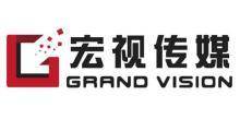 上海宏视文化传媒有限公司