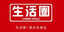 广州生活圈文化传媒有限公司