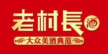 老村长酒业(北京)营销中心