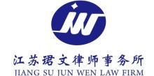 江苏珺文律师事务所