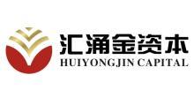 重庆汇涌金股权投资基金管理有限公司