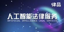 律品汇科技(北京)有限公司