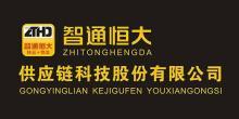 武汉智通恒大供应链科技股份有限公司