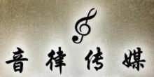 苏州音律文化传媒有限公司