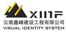 云南鑫峰建设工程有限公司