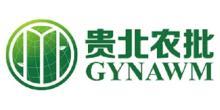 贵阳农产品物流发展有限公司