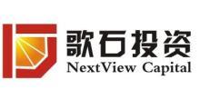北京歌石股权投资管理中心(普通合伙)