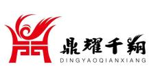 北京鼎耀千翔广告有限公司上海分公司