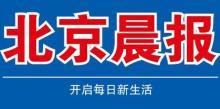 北京晨报社