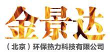 金景达(北京)环保热力科技有限公司