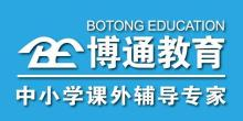上海通博教育培训有限公司