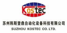 苏州韩斯登鼎自动化设备科技有限公司