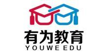 深圳市有为教育技术有限公司