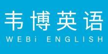 武汉市武昌区韦博国际英语培训学校