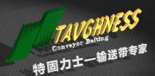广东特固力士工业皮带有限公司