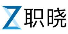 上海职晓人才咨询服务有限公司