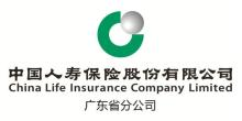 中国人寿保险股份有限公司广东省分公司