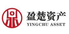 盈楚(上海)资产管理有限公司