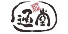 浙江通堂品牌管理有限公司