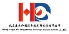 北京宏大和创防务技术研究院有限公司