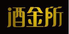 贵州酒金所电子商务有限公司