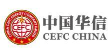 上海华信国际集团有限公司