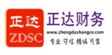 北京正达商册财务顾问有限责任公司