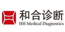 深圳和合医学检验实验室
