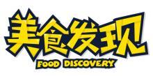 美食发现食品科技(北京)有限公司