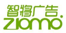 上海智将广告有限公司