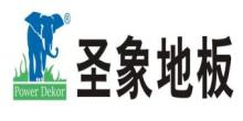 杭州圣象家居用品有限公司