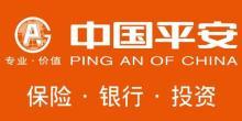 中国平安人寿保险股份有限公司湖南省直属区域服务第二支公司