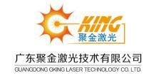 广东聚金激光技术有限公司