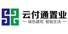 广东云付通置业有限公司
