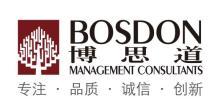 广州博思道企业管理咨询有限公司