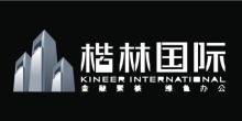 楷林(长沙)置业有限公司