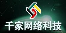 唐山千家网络科技有限公司