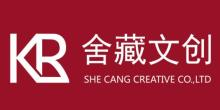 杭州舍藏文化创意有限公司