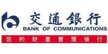 交通银行股份有限公司太平洋信用卡中心厦门分中心