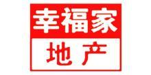 北京幸福家房地产经纪有限公司
